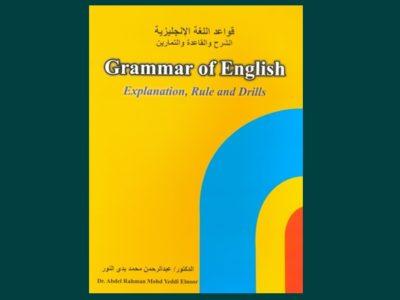 Grammar of English Explanation Rule & Drills