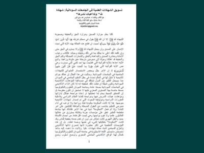 تسويق الشهادات العلمية في الجامعات السودانية: شهادة
