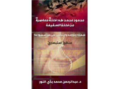 محمود محمد طه فلتة معاصرة من فلتة السقيفة: فلماذا إعدامه والترضي علىَ من أسسوا له